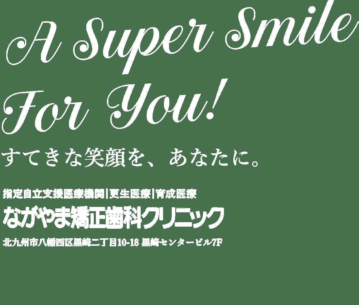 すてきな笑顔を、あなたに。